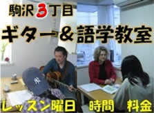Guitar&language School koma3